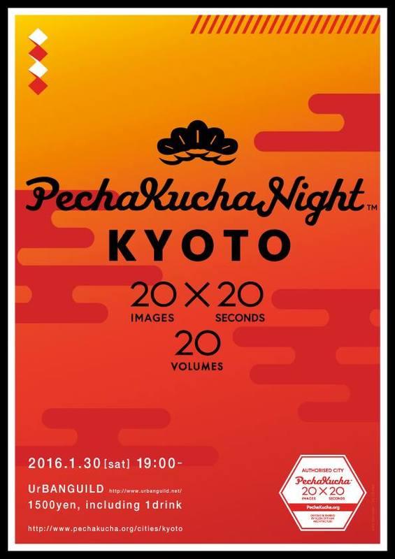 PechaKucha night Kyoto poster